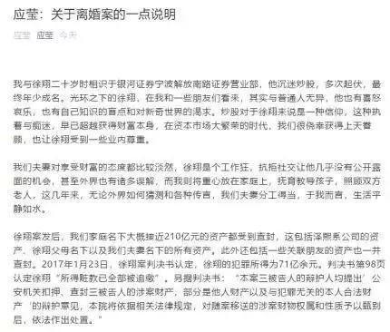 <b>徐翔离婚闹剧刷屏  私募一哥妻子能分50亿吗?</b>