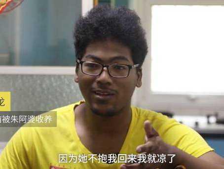 上海阿婆捡娃独自抚养十八年 洗一周才发现是混血黑娃图片