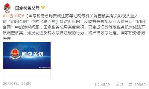 华谊兄弟、冯小刚辟谣被通缉传闻 10亿赌局能否履约?