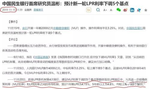 温彬:LPR下调明确货币政策价格工具传导机制 降实体经济融资成本