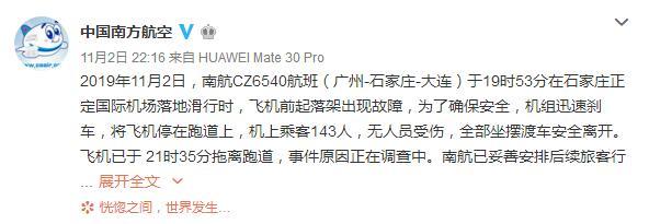 中国南方航空官方微博截图。