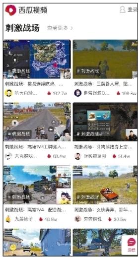 游戏直播行业现首个行为保全禁令西瓜视频成负面典型