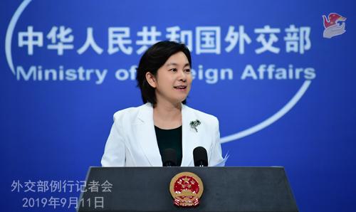 9月11日外交部例行记者会(全文)