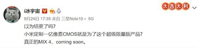小米MIX4京东预约界面曝光10月份正式发布