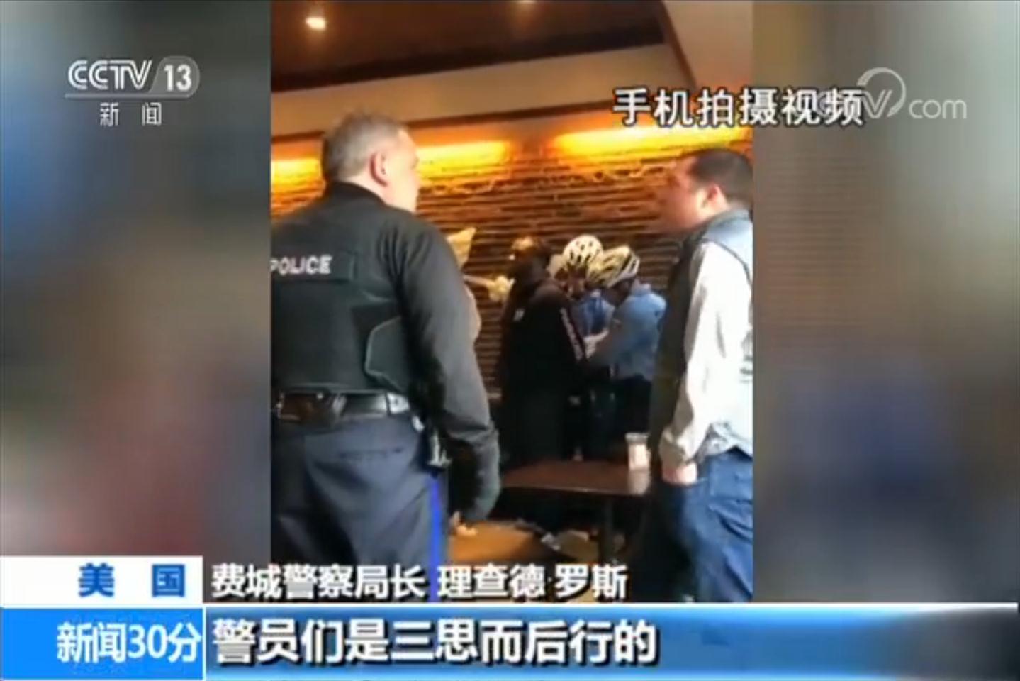 两黑人男子在星巴克无故被捕 公司首席执行官道歉