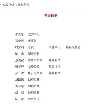 银联高管变阵:原央行办公厅主任邵伏军担任党委书记