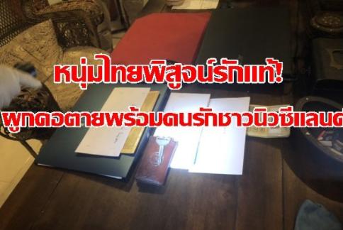 新西兰男子与泰国男子自杀殉情 留书信与家人告别|新西兰