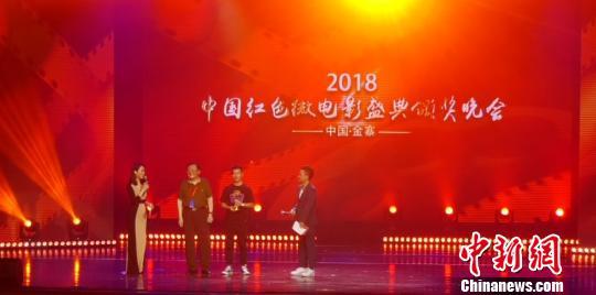 中国红色微电影盛典在安徽金寨圆满落幕