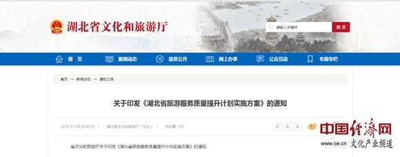 《湖北省旅游服务质量提升计划实