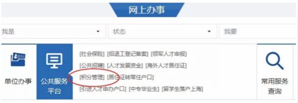 上海社保网上打印_《上海市居住证》积分通知书可以网上打印了!详细步骤了解 ...