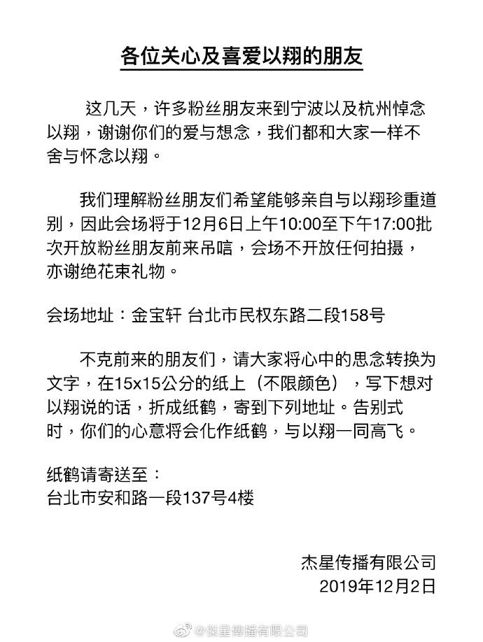 高以翔经纪公司:6日开放粉丝吊唁 会场不开放任何拍摄