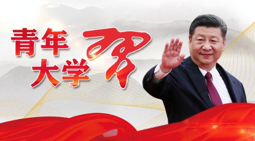牢牢把握中国青年运动的政治方向,始终坚持党的领导