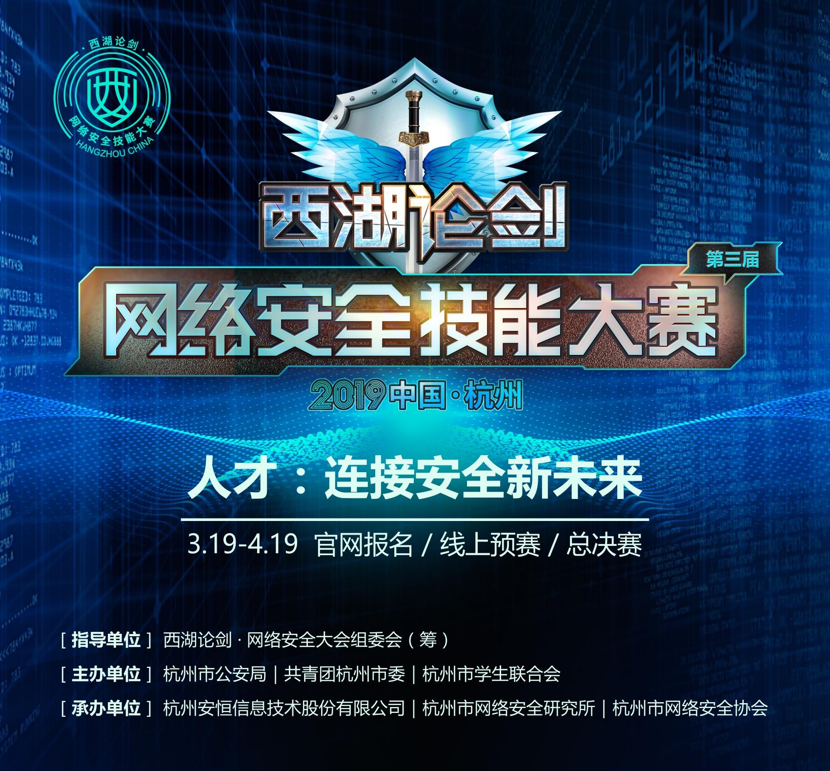 阿里云亮相2019西湖论剑·网络安全技能大赛