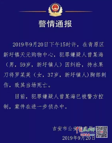 吉安青原区发生一起伤人致死案 犯罪嫌疑人已被警方控制