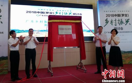 【滚动】广东首家乡村振兴培训学院在云浮罗定揭牌