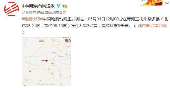 【摩天代理】多摩天代理县发生33级地震震源深度图片