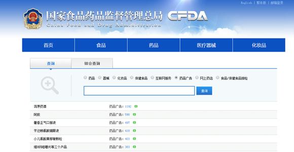 国家食品药品监督管理总局官网上的截图。