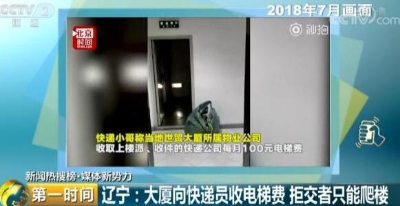 """辽宁大连一60层大厦收取""""电梯?#36873;?快递员要缴纳100元才不用爬楼梯"""