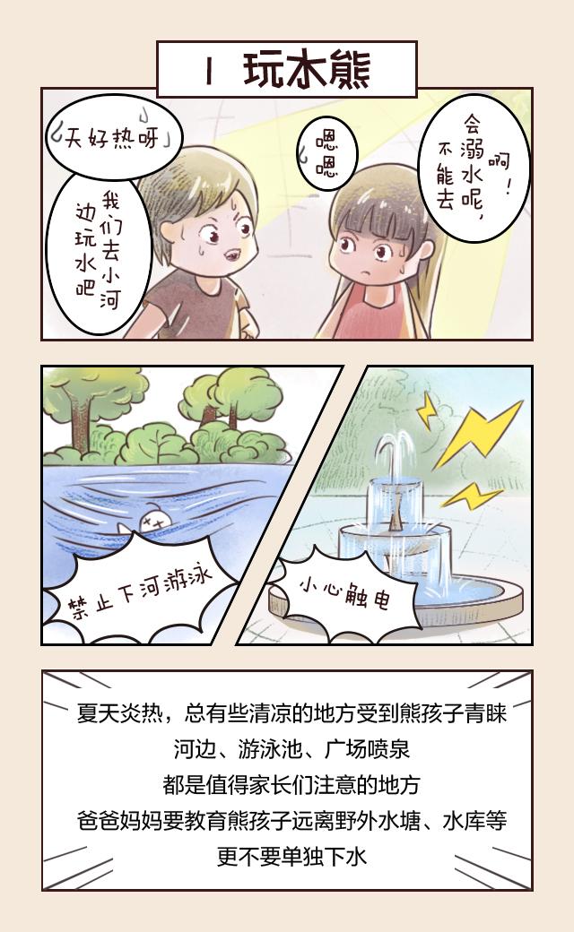 手绘动漫|暑假这些地方危险!小心熊孩子出没