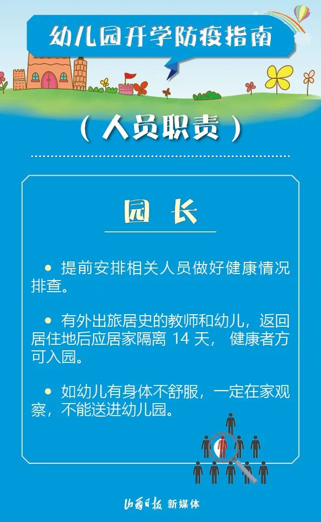 【杏悦注册】防疫工杏悦注册作防控指南请收图片
