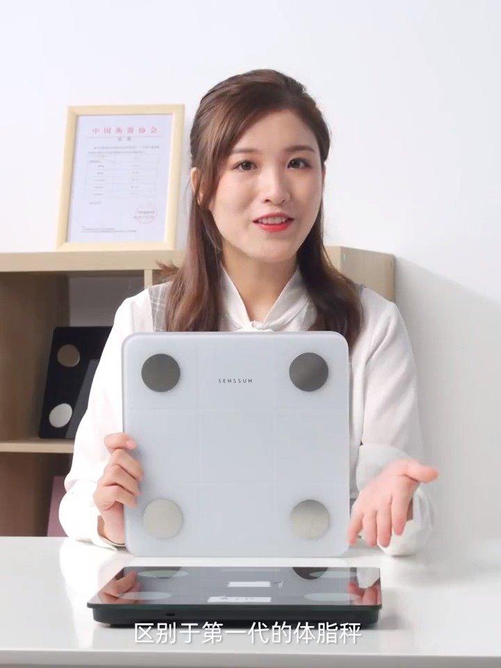 【多项数据分析】香山  智能体脂秤