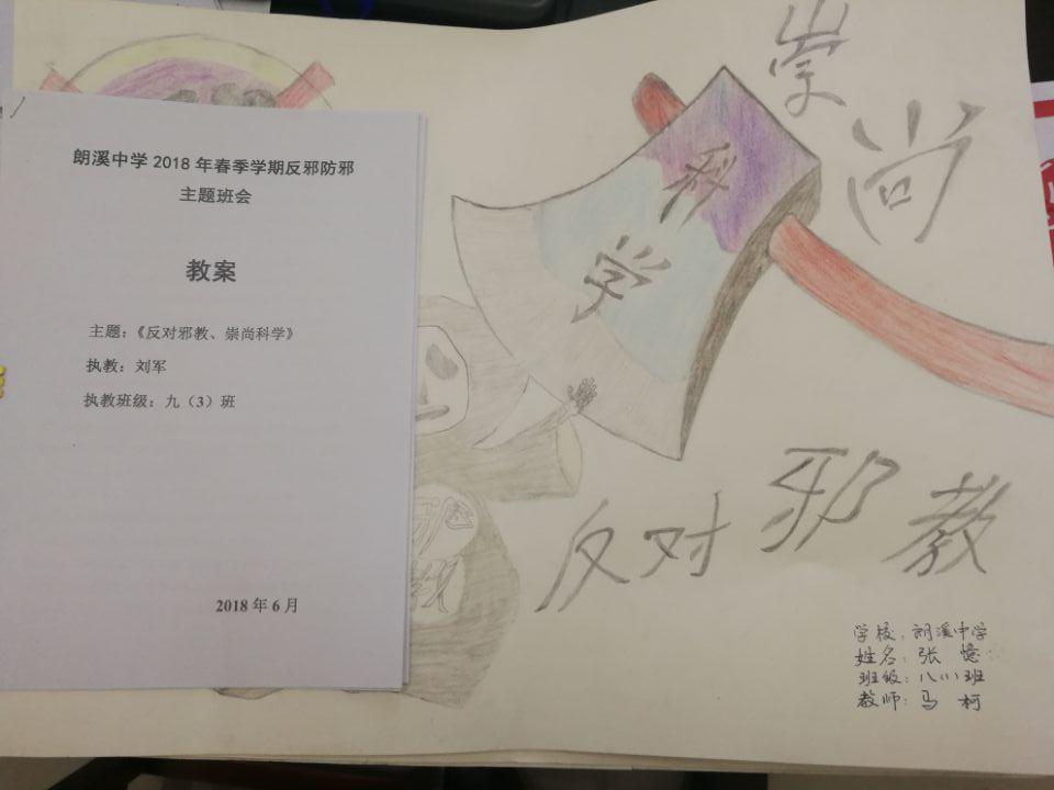贵州省印江县反邪教宣传进校园图片