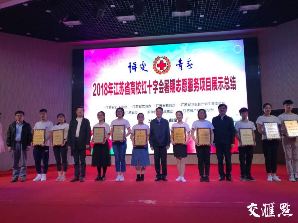 志愿服务8万多小时受益人群超22万 江苏高校红会暑期志愿服务成果丰硕