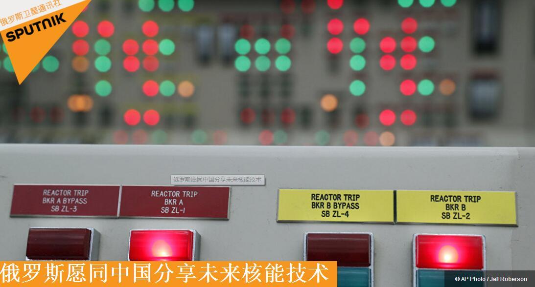 俄媒:俄将向中国提供新一代核能技术 可用于空间站