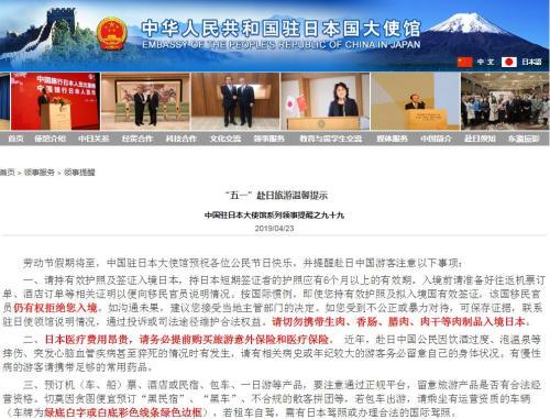 图片来源:中国驻日本大使馆网站截图