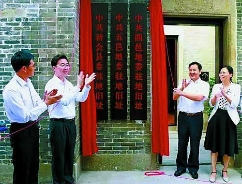 江门江海区首个红色教育基地揭牌