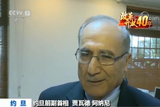 庆祝改革开放40周年·四海之声 坚持走中国道路是正确选择|央视网|改革开放|四海