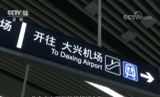 北京大兴国际机场投运在即 空轨联运票开售