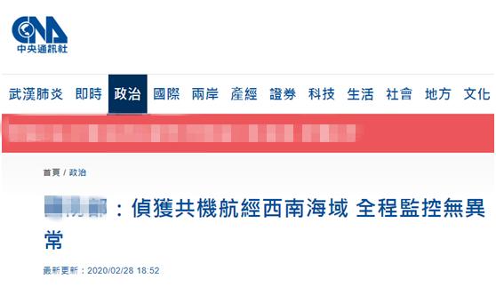 """台媒曝解放军军机航经台西南海域,宣称系""""本月第二次越过海峡中线""""图片"""