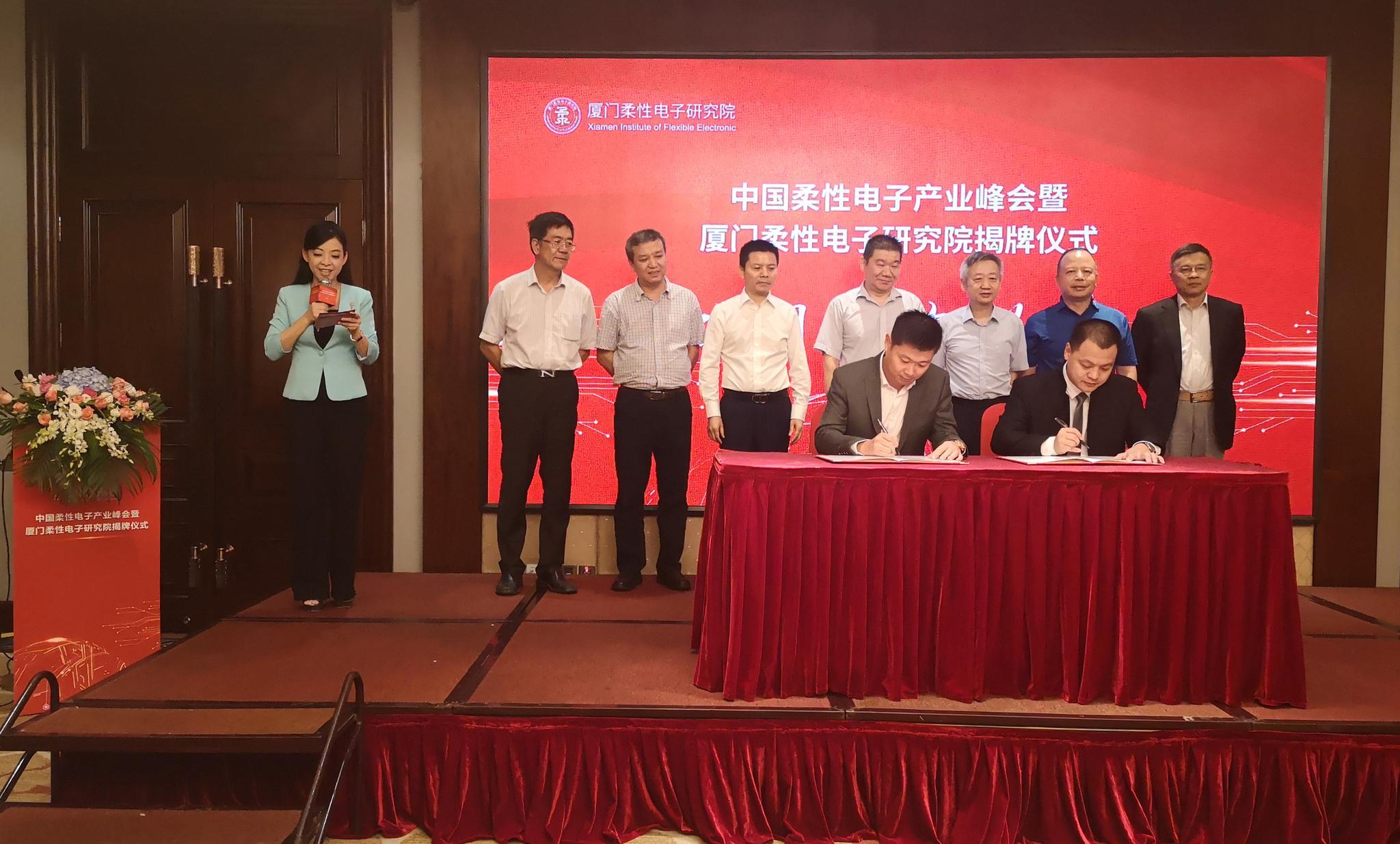 中国柔性电子产业峰会在厦举行  揭牌成立柔性电子研究院
