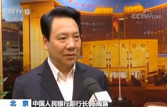 """央行回应美将中国列为""""汇率操纵国"""" 陈雨露:美做法完全错误"""