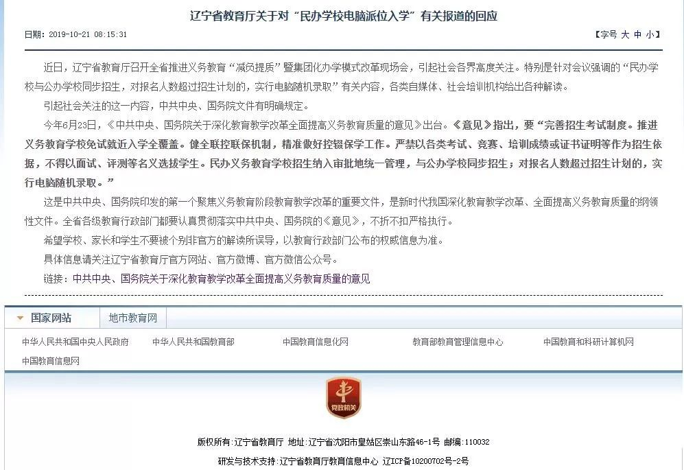 明年私立小学、初中一律摇号?辽宁省教育厅最新回应来了