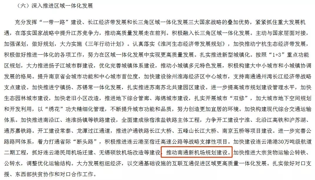上海第三机场选址基本确定 新机场建设利好谁?