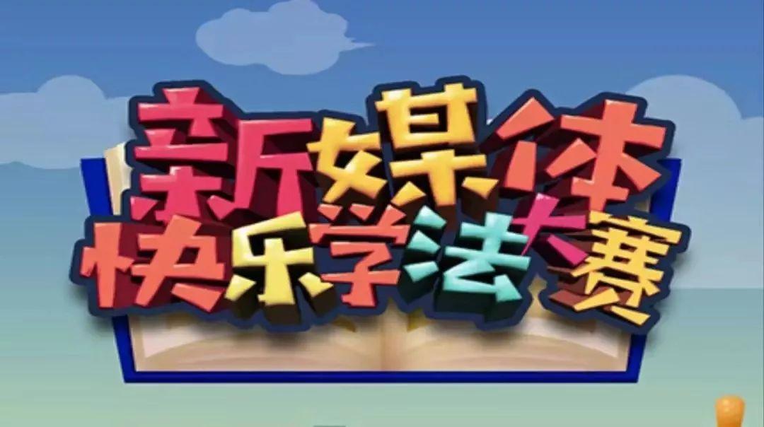 【学法大赛】第二届新媒体快乐学法大赛周赛收官!��聆婷再次夺冠