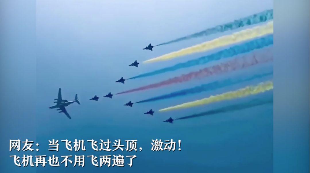 国庆70周年庆祝活动演练 北京天空飞机刷屏