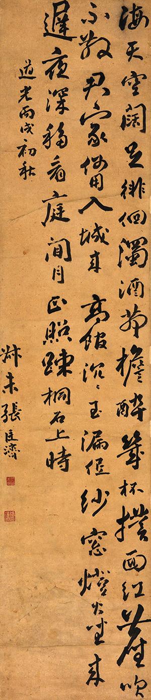 张廷济书法作品