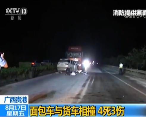 广西发生一起面包车与货车相撞事故 致4死3伤