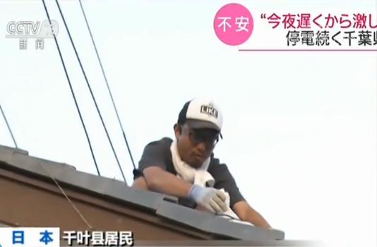 网上兼职百度经验_日本:千叶县大规模停电持续 13万用户断电 抢修滞后