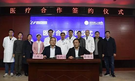 首都医科大学附属北京胸科医院与南阳市第二人民医院签署医疗合作协议