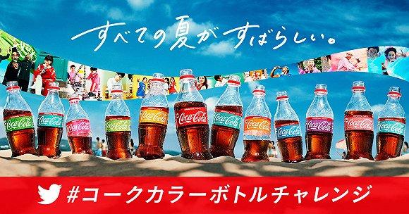 夏季彩色瓶