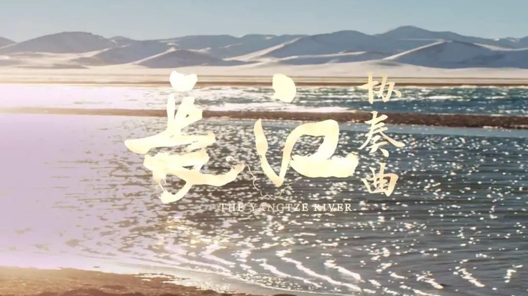 这部声音纪录片在海外圈粉 它的主角是长江 长江协奏曲