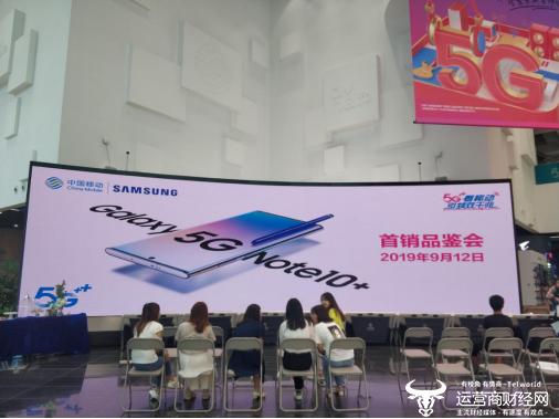 渠道商称三星Galaxy Note10 5G销量超预期 移动电信非常积极