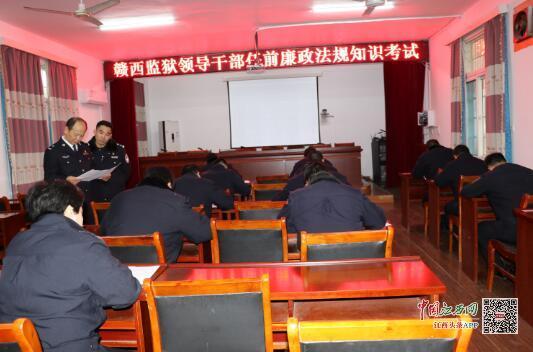赣西监狱组织科级干部任前廉政法规知识考试