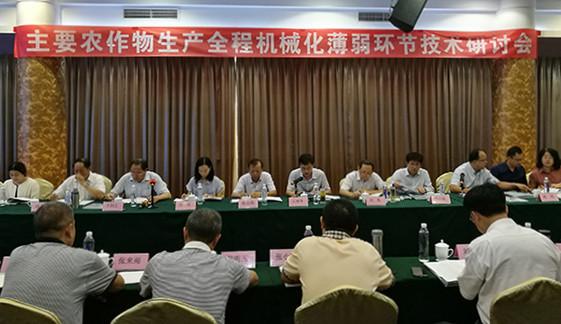 主要农作物生产全程机械化薄弱环节技术研讨会