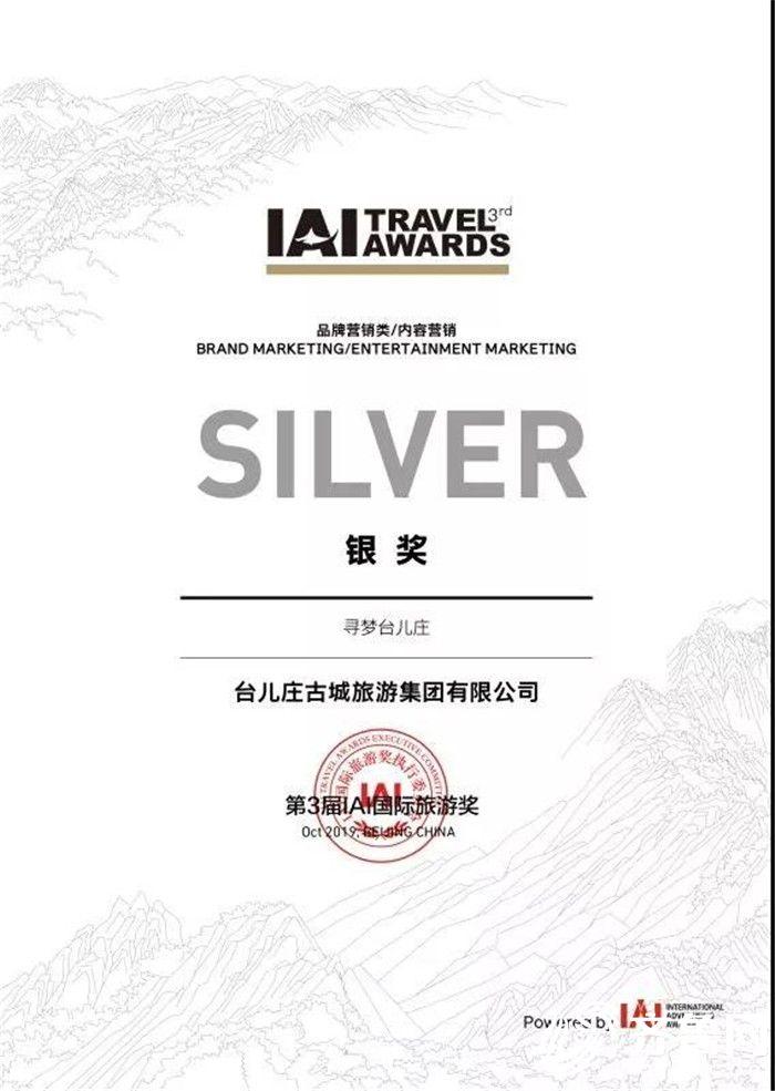 """台儿庄古城斩获""""IAI国际旅游奖品牌营销类银奖"""""""