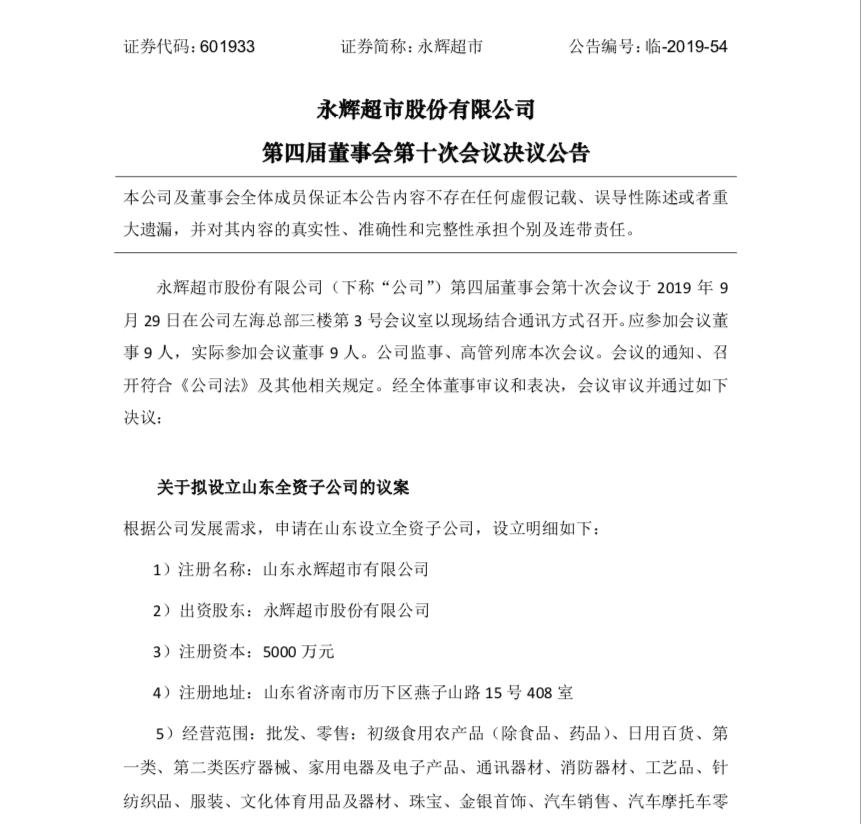 布局新市场,永辉超市将设立山东子公司